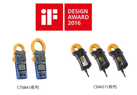 CT6841 và CM4371 Nhận 2016 iF Design Awards Cho Lần Đầu Tiên